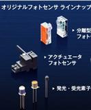 新光传感器