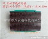 P7.62*6 二字单红单元板模组适用于公交车载中巴LED线路屏批发