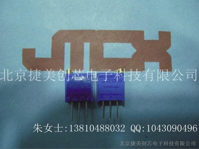 供���位器3296W多圈精密可�{�阻 全系列各�N阻值  原�b假一�P十