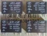 宏发继电器JZC-49F 5V 12V 24V