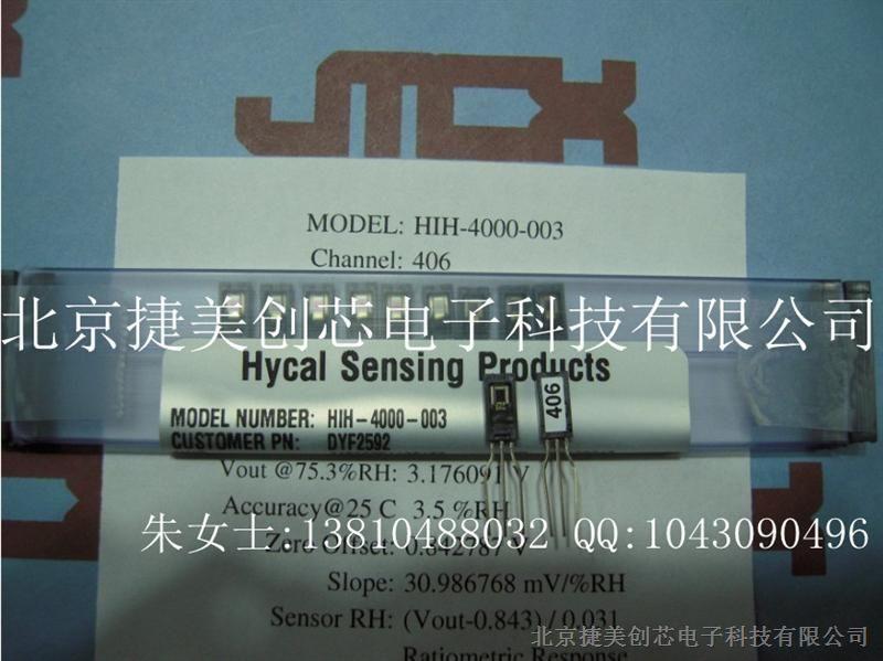 供���穸�鞲衅�HIH-4000-003  HIH4000-003�N售honeywell