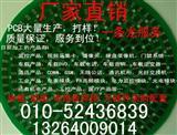 找北京BGA焊接
