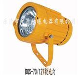 【DGS70/127B(Z)】-矿用防爆投光灯