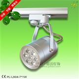 LED轨道灯LED照明灯具,LED灯具灯饰LA04-7W