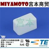 泰科/2058128-1/LED连接器/*尘盖/双性连接器