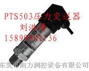 东莞生产PTS503应变式扩散硅压力传感器