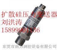 东莞厂家供应制冷机压力变送器冷 凝剂压力传感器