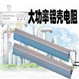 大功率铝合金绕线电阻器