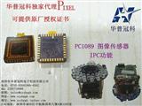 华普冠科代理韩国PIXEL图像传感器PC1089(IPC功能,正规代理,保证,假一赔十)