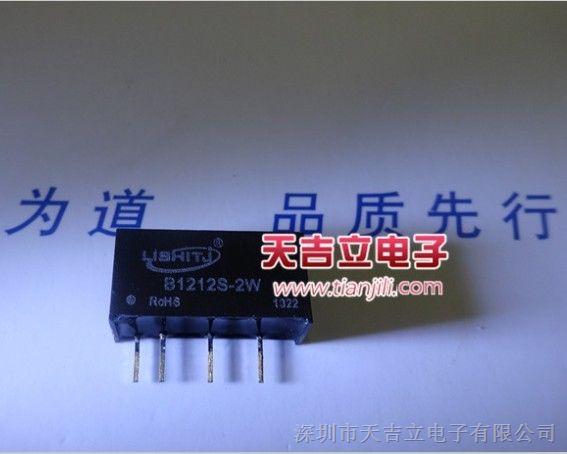 B1212S-2W电源模块厂家,LISHITJ电源模块B1212S-2W