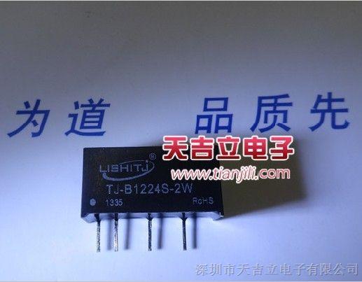 B1224S-2W电源模块厂家,LISHITJ电源模块B1224S-2W