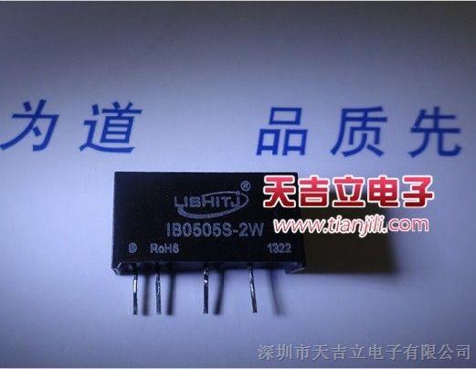 IB0505S-2W电源模块厂家,LISHITJ电源模块IB0505S-2W