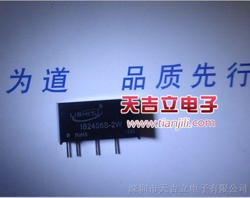 供应IB2405S-2W电源模块厂家,LISHITJ电源模块IB2405S-2W