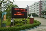 广州单色led显示屏厂家,双色led显示屏制造厂家