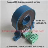 SLD1-10mA直流漏电流传感器