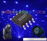 随音频变化的闪灯IC芯片 YC037