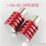 高亮LED汽车灯,尾灯,流氓倒车灯1156-Q5-5W带透镜