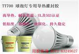 LED球泡灯IC导热有机硅灌封胶
