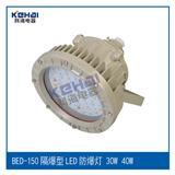 BED-40大功率LED防爆投光灯,40WLED防爆投光灯