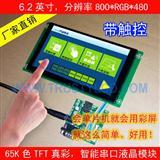 6.2寸TFT智能彩屏液晶模块带TP触摸屏RS232接口