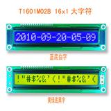 1601液晶屏16*1字符点阵液晶模块