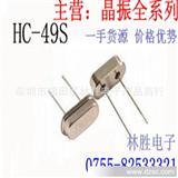晶振 HC-49S 16.384MHZ 石英谐振器 *  现货