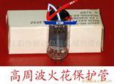 仪征高频机火花管电子管闸流管真空管2D21