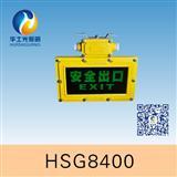 HSG8400 / BXE8400防爆标志灯