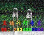 【LED灯珠】F3/F5单闪白.国产芯片,质优价廉