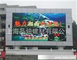 室外全彩显示屏、上海学校LED显示屏  LED  滚动屏