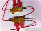 带线RX24铝壳电阻,50W6R,迈腾、宝马、奔驰等,都适用!