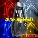2R/5R扫描灯