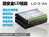超安全多路LD半导体激光器驱动电源