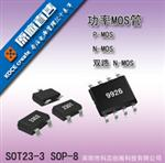 功率MOS管,热销功率MOS管,可定制
