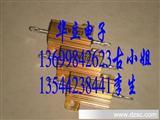 黄铝壳电阻25W20K厂家直销