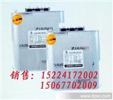 自愈式并联电力电容器 BSMJ0.45-14-3 正泰、威斯康