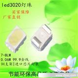tiancheng LED光源灯珠3020 贴片3020灯珠 背光源(5-6LM)