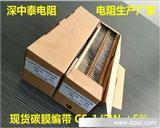 1/6W 1 6 色环电阻 *厂价*碳膜电阻器