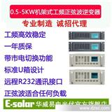 工频逆变器 500W-5KW 太阳能逆变器 UPS不间断电源 机架式 R232