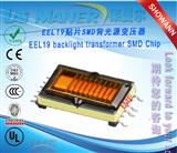 EEL19贴片SMD背光源变压器