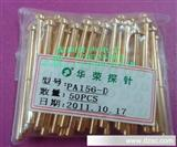 原装华荣测试探针PA156-D,2.36mm探针,圆形镀金顶针