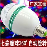 LED旋转彩灯,LED家用舞厅灯,LEDKTV小舞厅灯