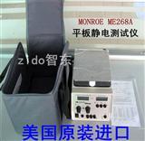 【美国原装】ME-268A平板静电测试仪(除静电设备测试仪器)