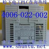 Panasonic可编程控制器FPX-C40T现货NAIS松下电器PLC松下plc报价编程手册