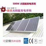 佳洁500W太阳能发电系统