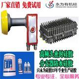 高频头密封硅胶|分支器防水|LNB面盖胶生产厂家