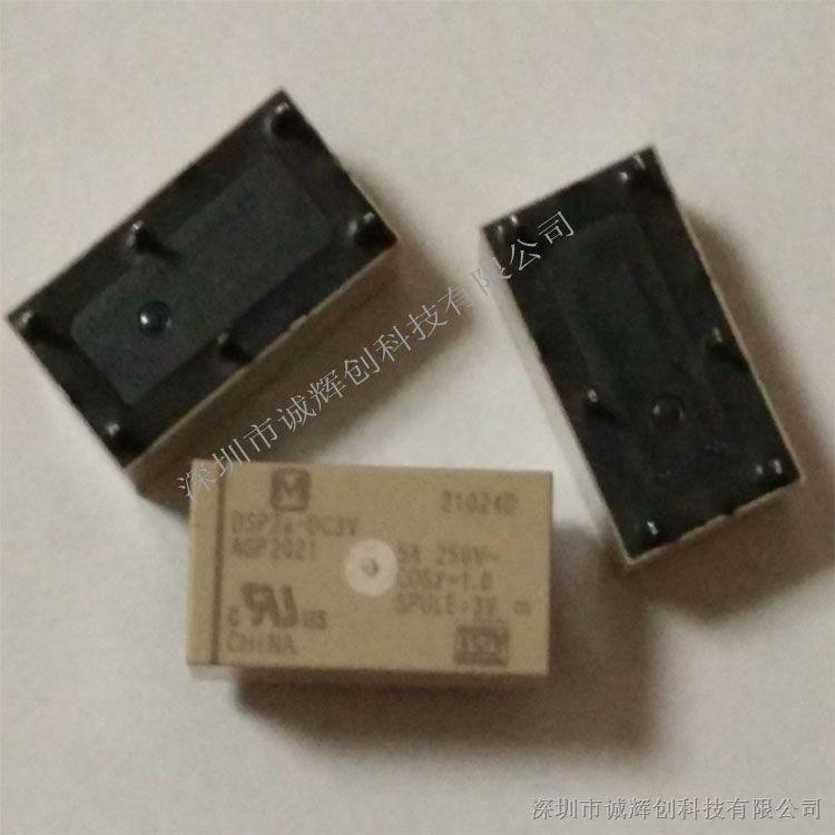 进口松下 功率继电器DSP2A-DC3V AGP2021