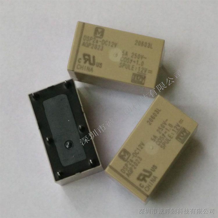 原装进口松下 继电器DSP2a-DC5V AGP2029