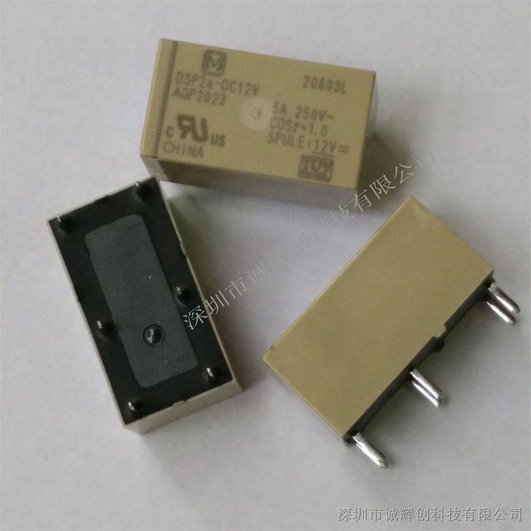 原装松下继电器DSP2a-DC12V AGP2023