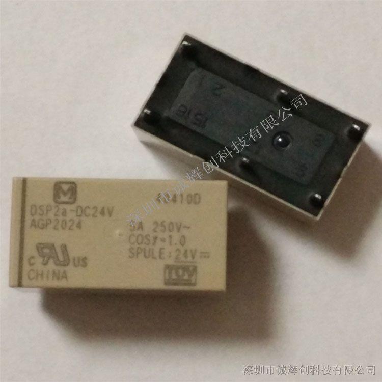 进口松下 继电器DSP2a-DC24V AGP2024